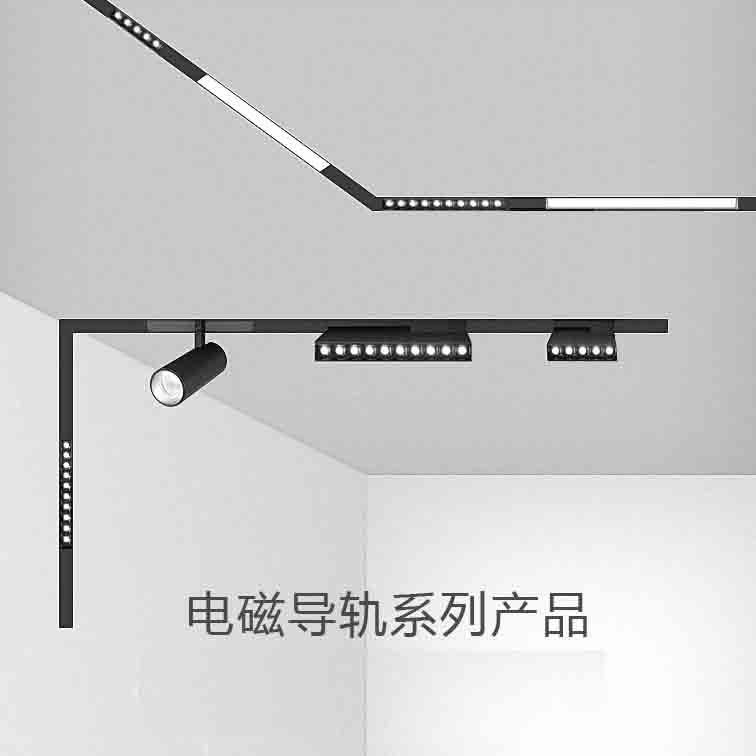 Electromagnetic track lamp series